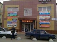 ТЦ Вектор, центральный вход